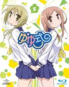 ゆゆ式 5 (初回限定版) [Blu-ray]