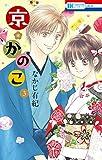 京*かのこ 3 (花とゆめコミックス)