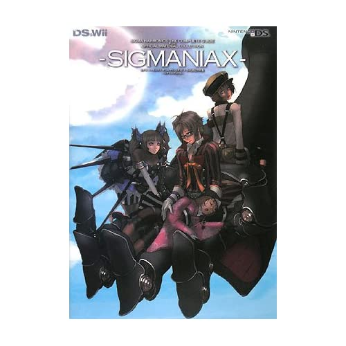 シグマハーモニクス ザ・コンプリートガイド+公式設定資料集―シグマニアックス (電撃DS&Wii)