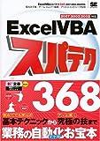 Excel VBAスパテク368 2007/2003/2002対応