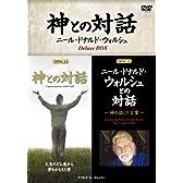 神との対話 映画版 + ニール・ドナルド・ウォルシュとの対話 DVD2枚組 Deluxe Box