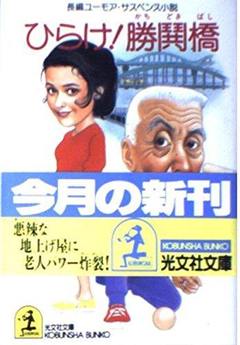 ひらけ!勝鬨橋 (光文社文庫)