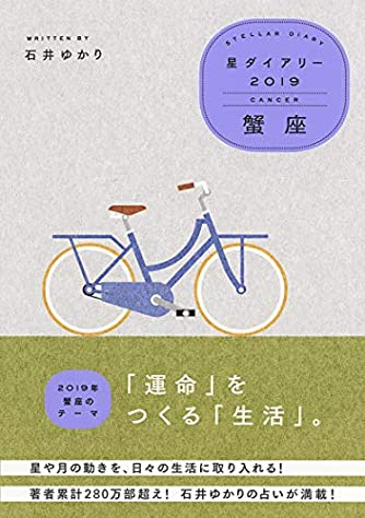 【Amazon.co.jp限定】星ダイアリー2019 蟹座 (特典:スマホ壁紙 データ配信)