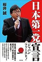 桜井誠 (著)(15)新品: ¥ 1,296ポイント:12pt (1%)11点の新品/中古品を見る:¥ 1,231より