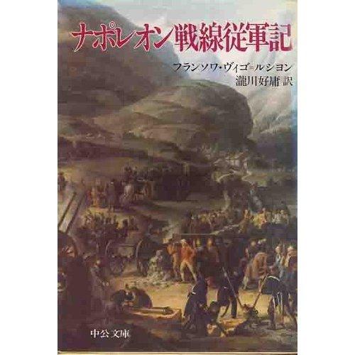 ナポレオン戦線従軍記 (中公文庫)の詳細を見る