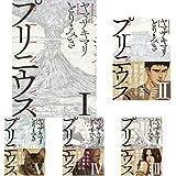 プリニウス 1-10巻 新品セット