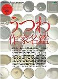 Discover Japan_DESIGN  うつわ作家名鑑 (エイムック 3900 Discover Japan_DESIGN)