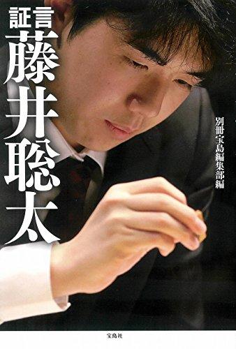 証言 藤井聡太