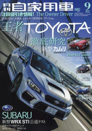 月刊自家用車 2017年 09 月号 [雑誌]