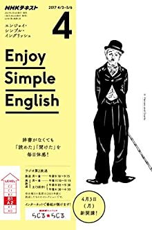 NHKラジオ エンジョイ・シンプル・イングリッシュ 2017年 4月号 [雑誌] (NHKテキスト)