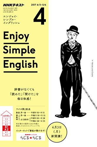 NHKラジオ エンジョイ・シンプル・イングリッシュ 2017年 4月号の書影