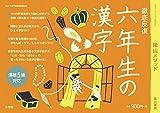 徹底反復 六年生の漢字 (コミュニケーションMOOK)