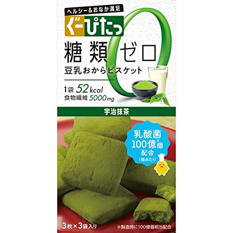 ナビゲーションインチ所属ナリスアップ ぐーぴたっ 豆乳おからビスケット 抹茶 (3枚×3袋) ダイエット食品