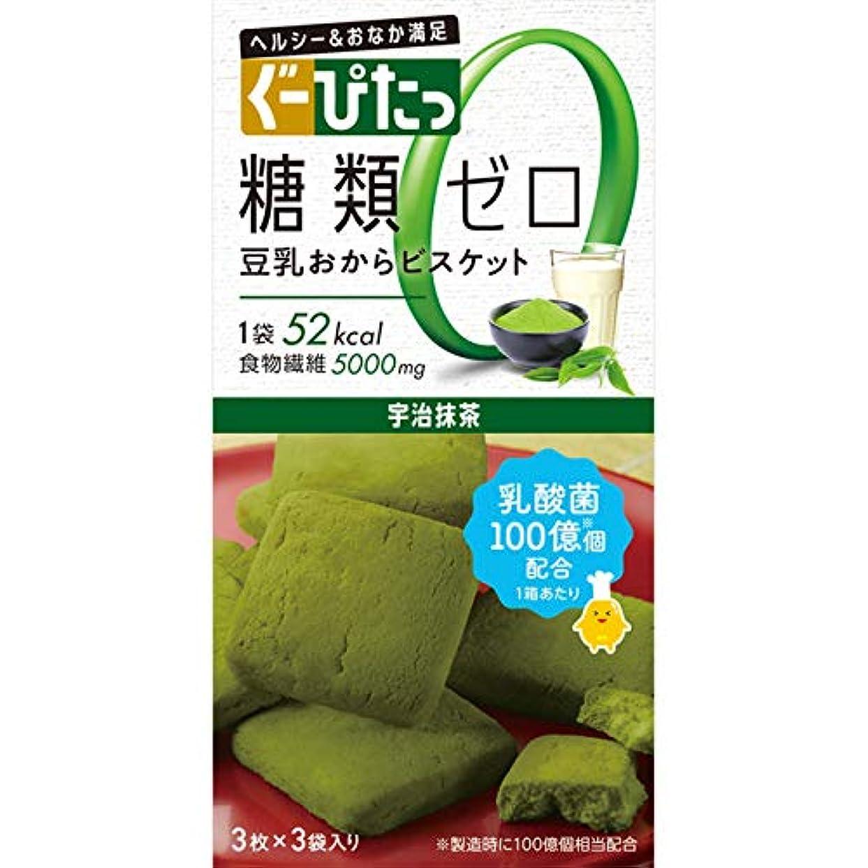 経歴任命ハンサムナリスアップ ぐーぴたっ 豆乳おからビスケット 抹茶 (3枚×3袋) ダイエット食品