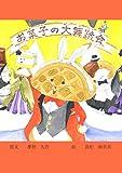 お菓子の大舞踏会 : 日本文学を絵本に