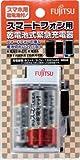 富士通 スマートフォン用乾電池式充電器 「スマートフォン充電器用乾電池付属」 FPC341FX(B)