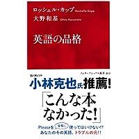 英語の品格(インターナショナル新書) (集英社インターナショナル)