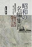 昭和の名編集長物語―戦後出版史を彩った人たち