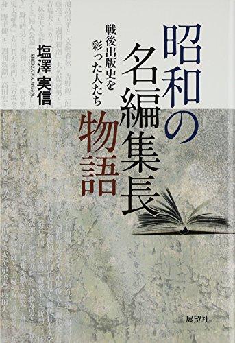 『昭和の名編集長物語』いぶし銀の裏方たち