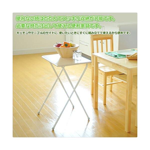 山善(YAMAZEN) テーブル ミニ 折りた...の紹介画像3