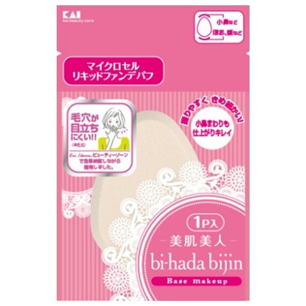 ペンペレット凍るbi-hadaリキッドファンデーションパフ1P KQ3055