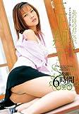 あの時の君に会いたい。三上翔子 2枚組6時間 [DVD]
