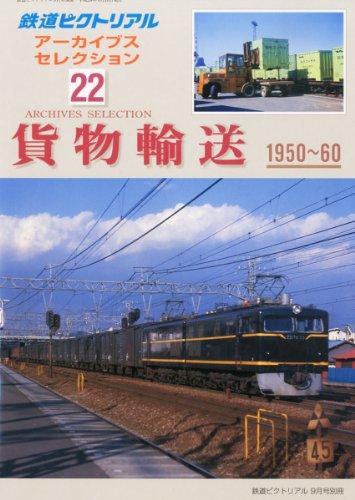 鉄道ピクトリアル アーカイブスセレクション22 貨物輸送1950~60 2012年 09月号 [雑誌]