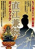 直江兼続ガイドブック (別冊歴史読本 28)