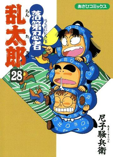 落第忍者乱太郎(28) (あさひコミックス)