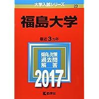 福島大学 (2017年版大学入試シリーズ)