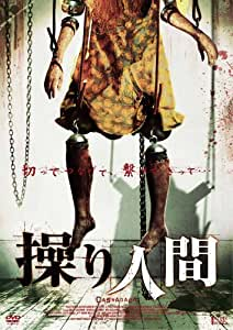 操り人間 [DVD]