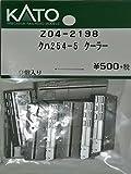 ■ カトー ラウンドハウス [Z04-2198] クハ254-5 クーラー Assyパーツ...
