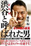渋谷と呼ばれた男