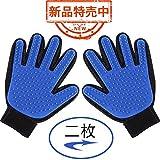 ブラシ手袋 ペット 犬と猫に使える マッサージ 毛抜け毛取り 防水手袋 血液循環を促進 2枚