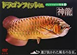 「ドラゴンフィッシュ(神龍)特集2」 アジアアロワナ特集2 価格改訂版 [DVD]