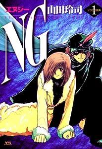 NG(エヌジー) 1巻 表紙画像