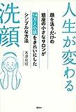 人生が変わる洗顔 顔を洗うだけの銀座の小さなサロンが14万人の肌をきれいにしたシンプルな方法 (講談社の実用BOOK)