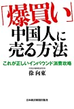 「爆買い」中国人に売る方法