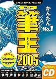 筆王 2005 for Windows CD-ROM版