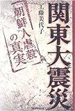 関東大震災「朝鮮人虐殺」の真実 -