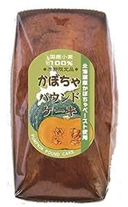 栗原園 パウンドケーキかぼちゃ 1本(200g)