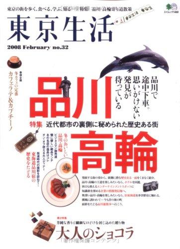 東京生活32 (エイムック 1469)