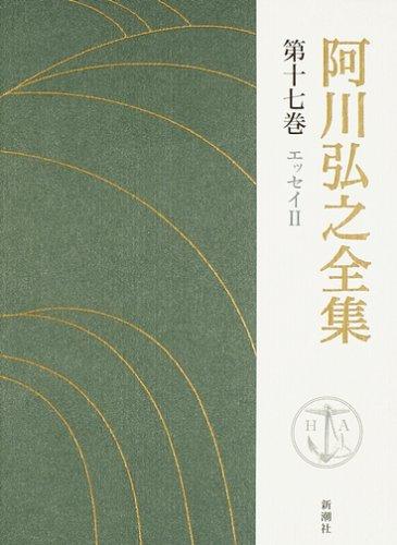 阿川弘之全集〈第17巻〉エッセイ2の詳細を見る