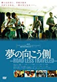 夢の向こう側~ROAD LESS TRAVELED~[DVD]
