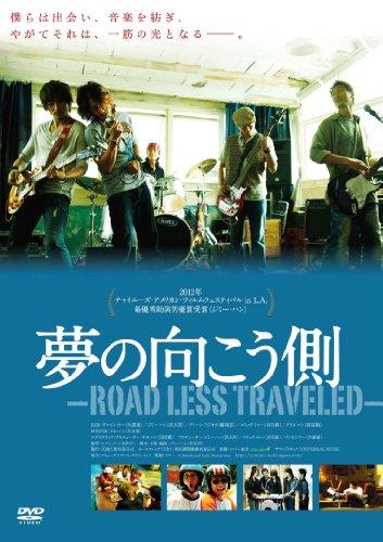 夢の向こう側~ROAD LESS TRAVELED~ [DVD]の詳細を見る