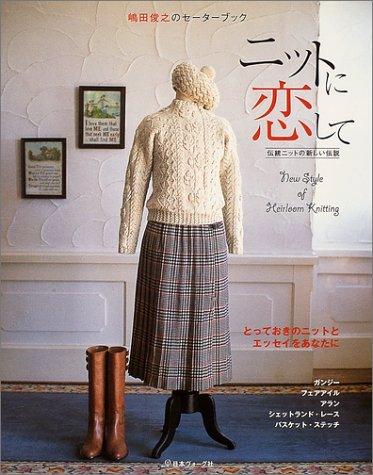 ニットに恋して—嶋田俊之のセーターブック 伝統ニットの新しい伝説