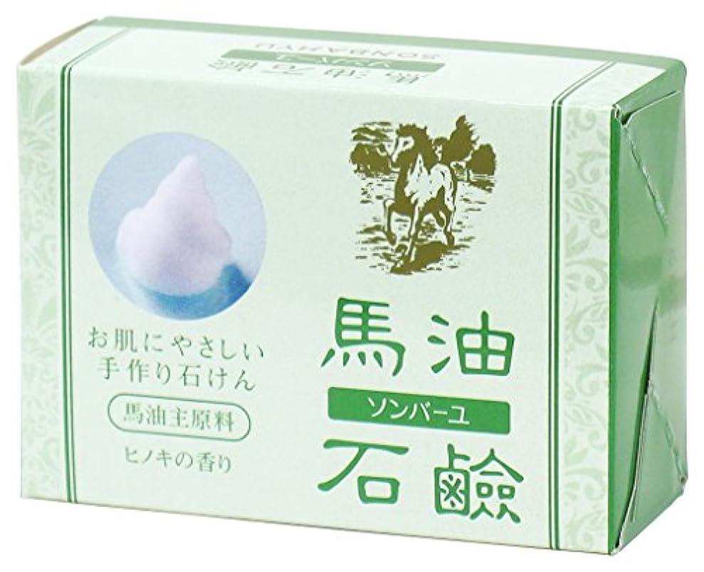 時折日常的に工業用ソンバーユ 馬油石鹸 85g 洗顔?化粧石鹸
