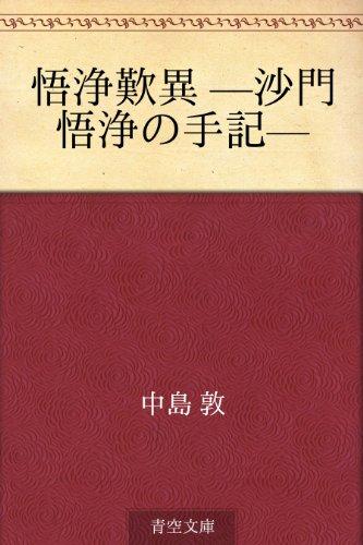 悟浄歎異 —沙門悟浄の手記—の詳細を見る