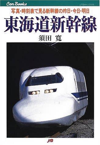 東海道新幹線 JTBキャンブックス