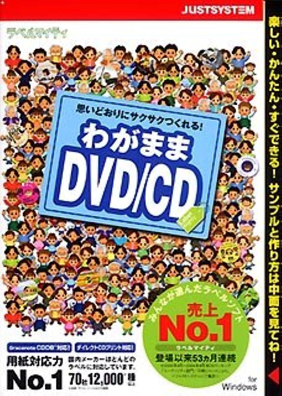 包囲斧ホイットニーラベルマイティ わがまま DVD/CD for Windows